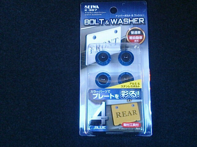 SEIWA K387 アクセサリーボルトワッシャー メタルブルー