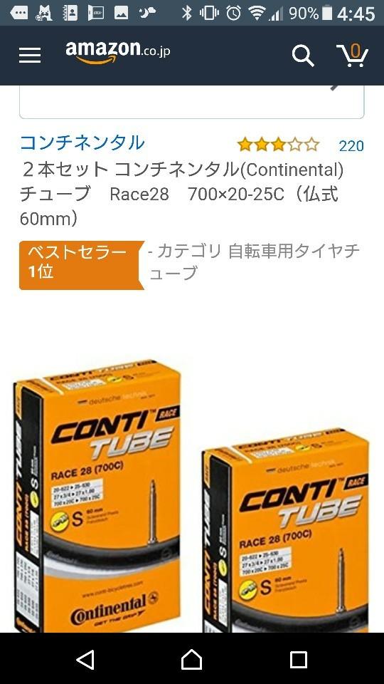 Continental タイヤチューブ
