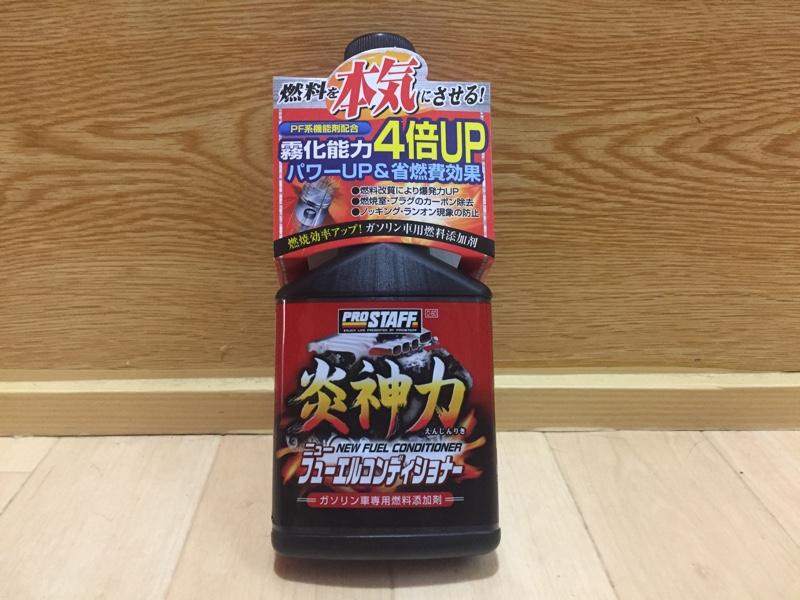PRO STAFF 炎神力 フューエルコンディショナー