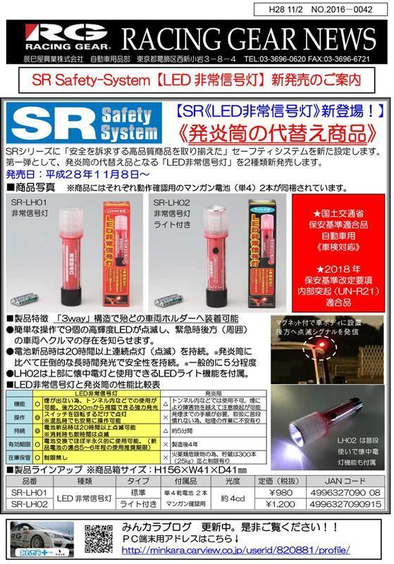 RACING GEAR RACING GEAR SR Safety-System LED非常信号灯