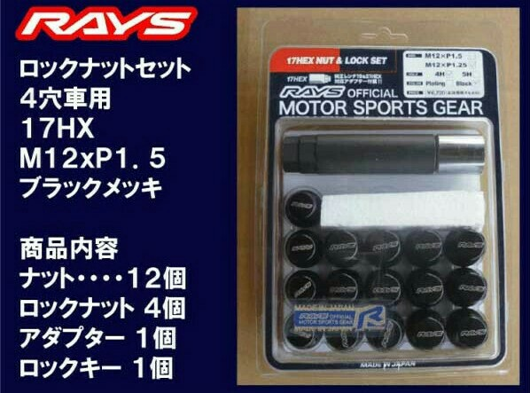RAYS 17HEXロック&ナットセット