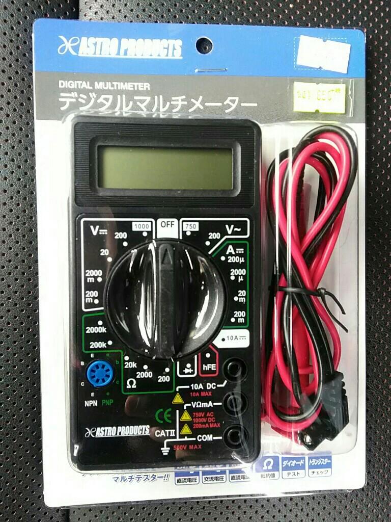 ASTRO PRODUCTS デジタルマルチメーター