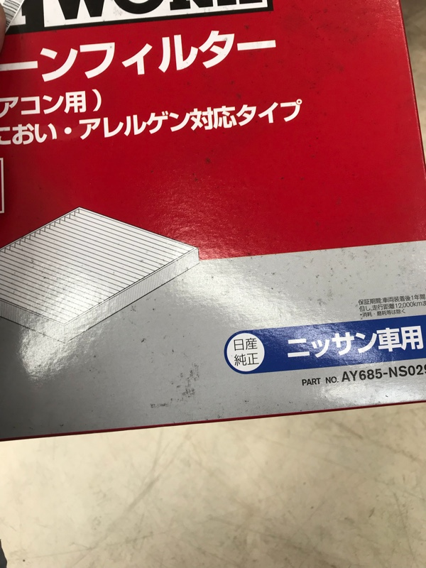 PIT WORK クリーンフィルター(花粉・におい・アレルゲン対応タイプ)