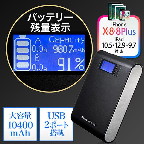 サンワダイレクト モバイルバッテリー 700-BTL018BK (デジタル残量表示・出力電流値表示)