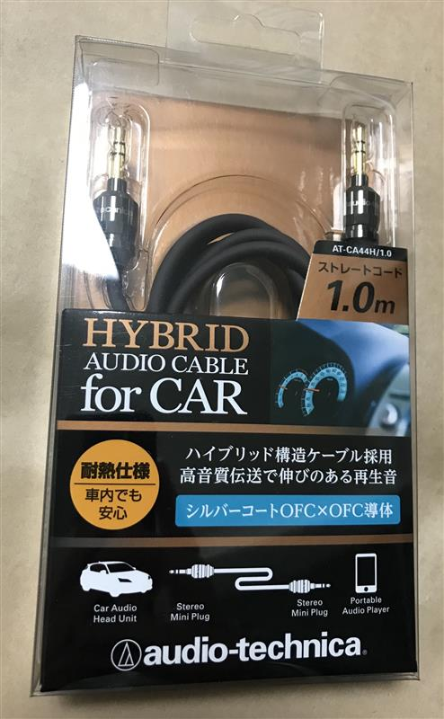 audio-technica AT-CA44H/1.0 車載用ケーブル