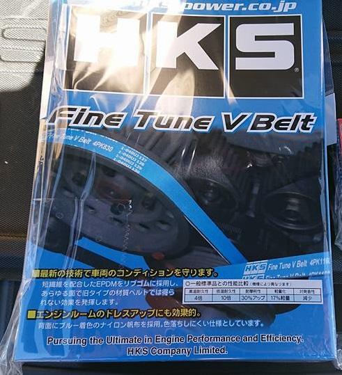 HKS ファインチューンVベルト / 強化Vベルト