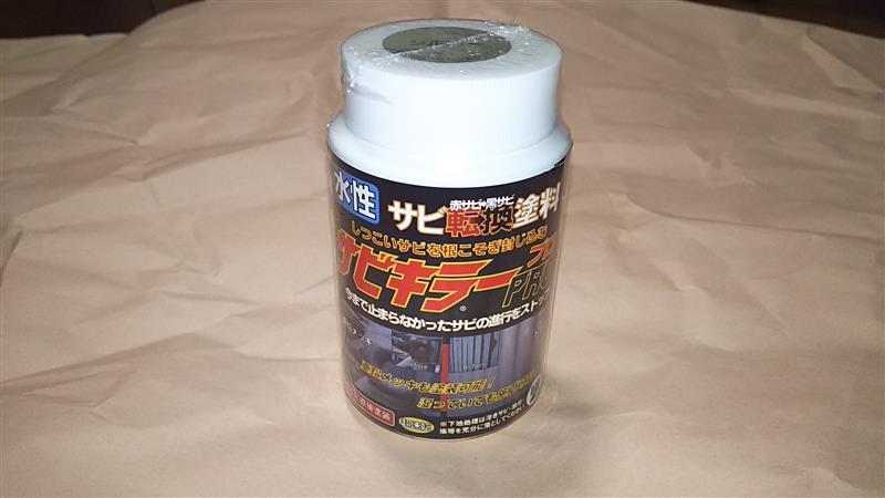 株式会社BAN-ZI(バンジ) サビキラーPRO