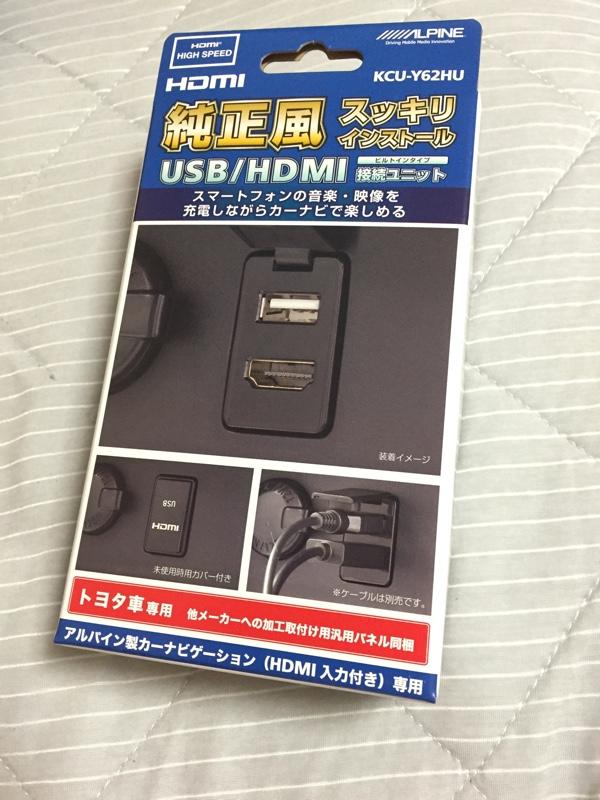 ALPINE KCU-Y62HU USB/HDMI接続ユニット