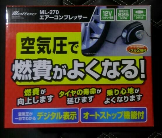 Meltec / 大自工業 エアーコンプレッサー / ML-270