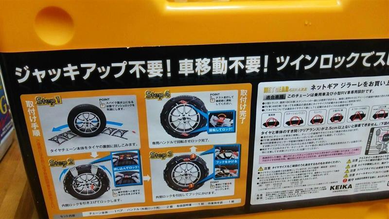 KEIKA / 京華産業 ネットギア ジラーレ