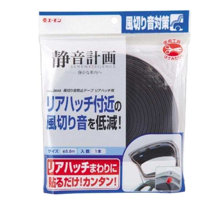 エーモン 静音計画 風切り音防止テープ