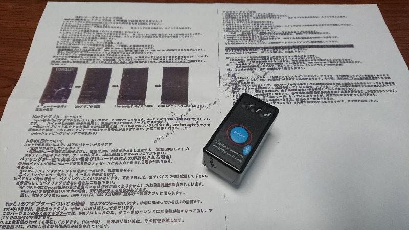 メーカー・ブランド不明 スイッチ付 water fall ELM327 OBD2スキャンツール BLUETOOTH仕様(V1.5) 日本語マニュアル付