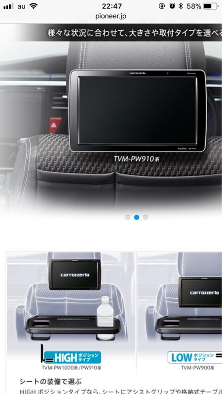 PIONEER / carrozzeria TVM-PW910T