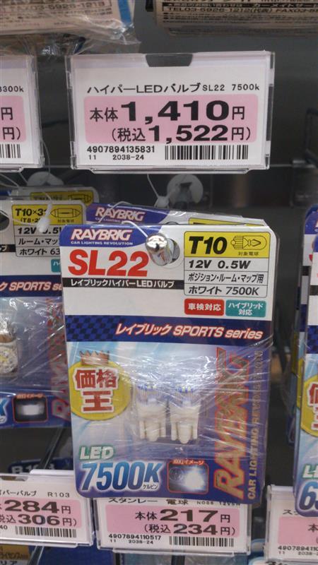 RAYBRIG / スタンレー電気 ポジションLED ホワイト7500K
