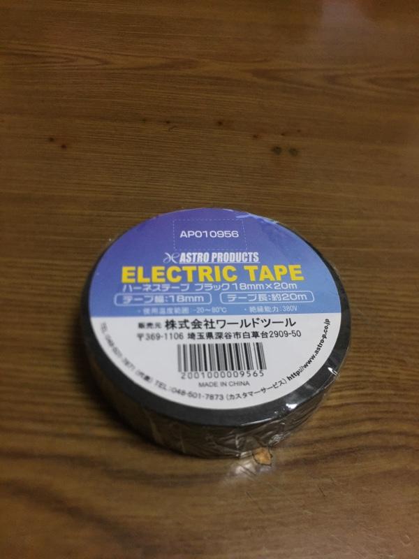 ASTRO PRODUCTS ハーネステープ