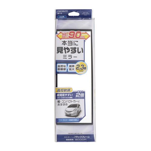 CAR MATE / カーメイト 3000Rパーフェクトミラー縦ワイド 240mm ブラック / M19