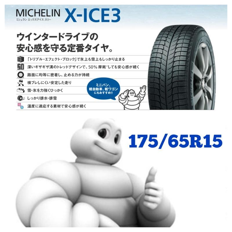 MICHELIN X-ICE XI 3 175/65R15