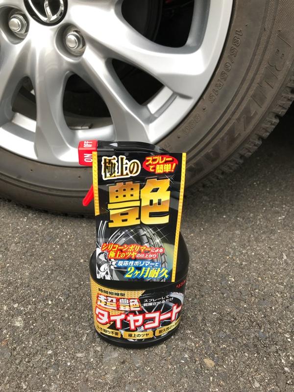 RINREI 超艶 タイヤコート