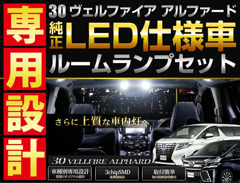 シェアスタイル アルファード30系 後期 LED仕様車専用LEDルームランプセット