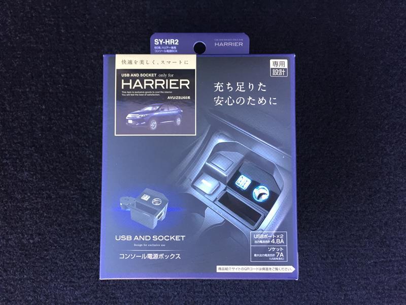 YAC 60系ハリアー専用 コンソール電源BOX SY-HR2