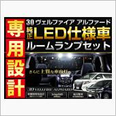 シェアスタイル ヴェルファイア30系 後期 LED仕様車専用LEDルームランプセット