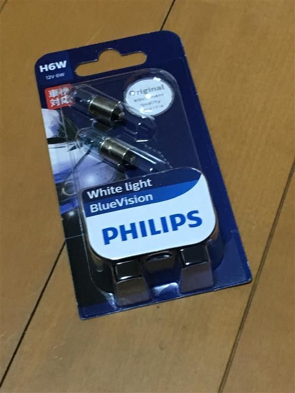 フィリップス H6W ブルーヴィジョン