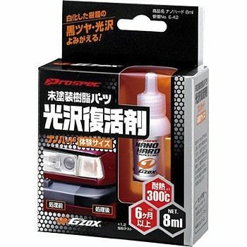 SOFT99 G'ZOX PROSPEC ナノハード(未塗装樹脂パーツ光沢復活剤)