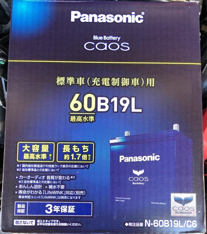 Panasonic Blue Battery caos N-60B19L/C6