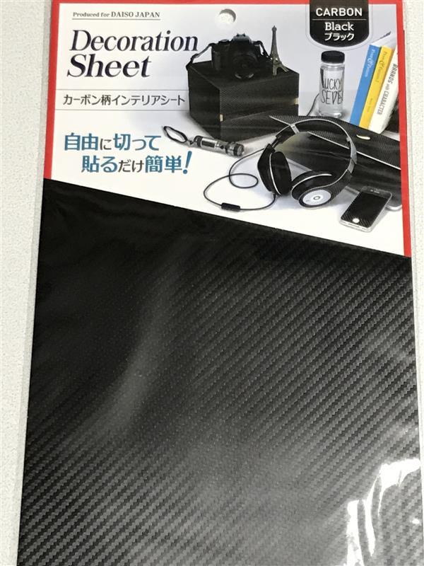 DAISO カーボン柄インテリアシート