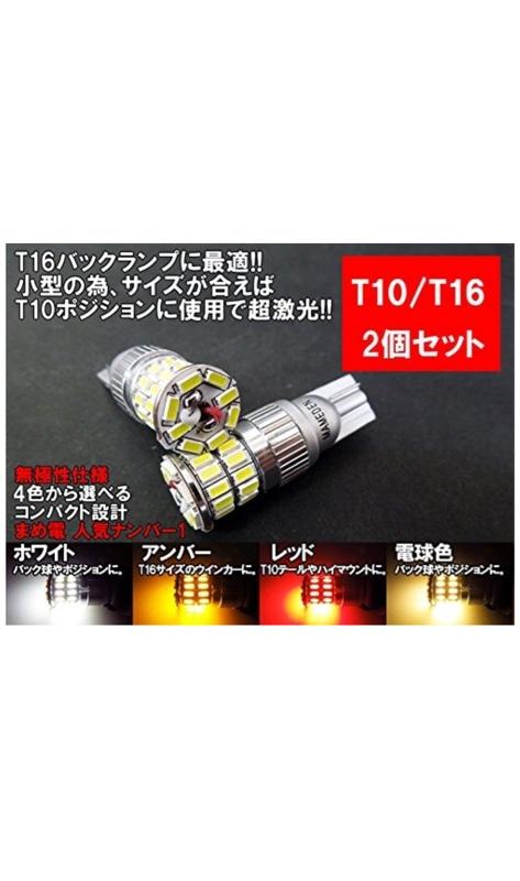 まめ電 まめ電(MAMEDEN) LED T10 T16 ホワイト ポジション バックランプ MIRA-SMD