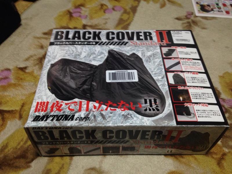 DAYTONA(バイク) BLACK COVERII standard