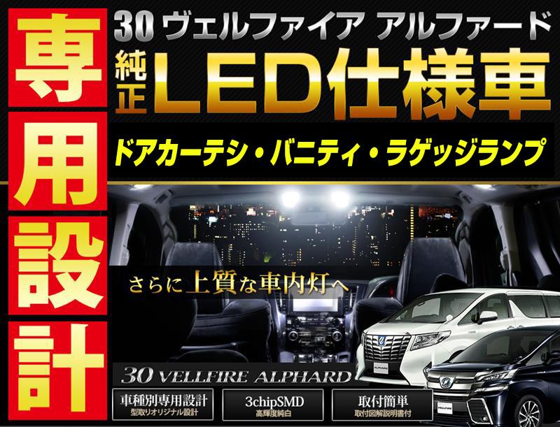 シェアスタイル ヴェルファイア 30系 後期 LED仕様車専用 LED セット