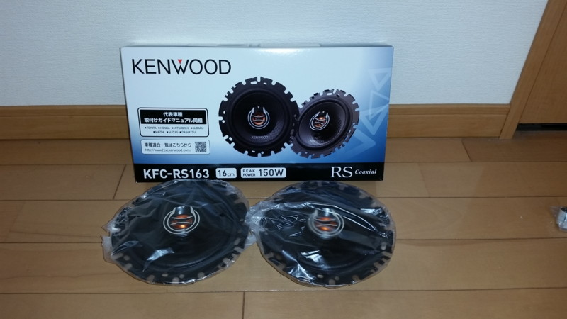 KENWOOD KFC-RS163