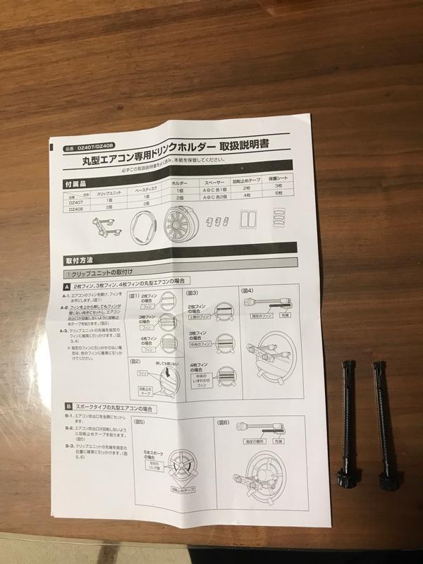 CAR MATE / カーメイト 丸型エアコン専用ドリンクホルダー DZ407
