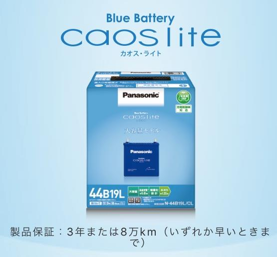 Panasonic Blue Battery caos lite N-65B24L/CL