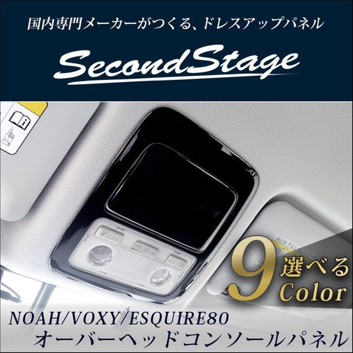 Second Stage オーバーヘッドコンソールパネル 黒木目
