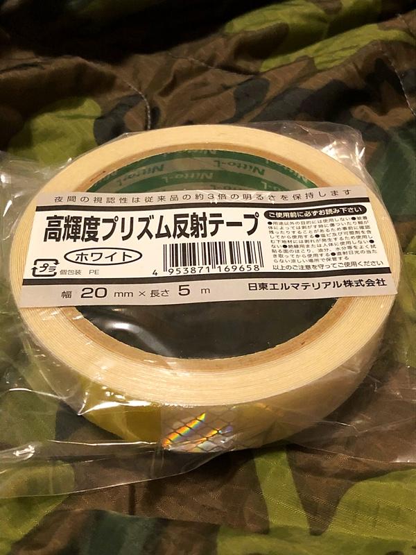 日東エルマテリアル 高輝度プリズム反射テープ20mmX5M ホワイト HTP-20W
