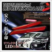 シェアスタイル 30系アルファード LED リフレクターランプ 標準車用