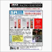 RACING GEAR SR Safety-System LED非常信号灯