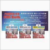 RACING GEAR POWER LED FOGバルブ 2800K H8/11/16 RGH-P531