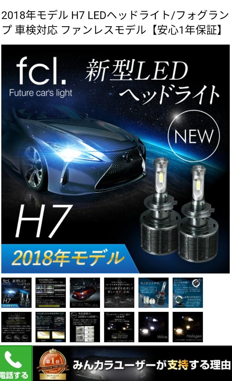 fcl 【fcl.】 LEDヘッドライト フォグランプ ファンレス H1 H3 H7 H8 H11 H16 HB3 HB4