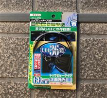 エーモン トップビューテープ LED 60㎝ 青 / 2706