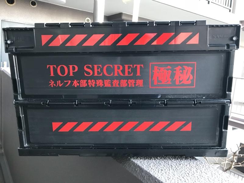 KYO-EI / 協永産業 エヴァ新劇場版 :NERV  TOP SECRET折りたたみコンテナ