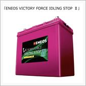ENEOS VICTORY FORCE