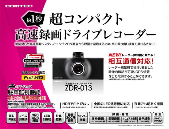 COMTEC ZDR-013