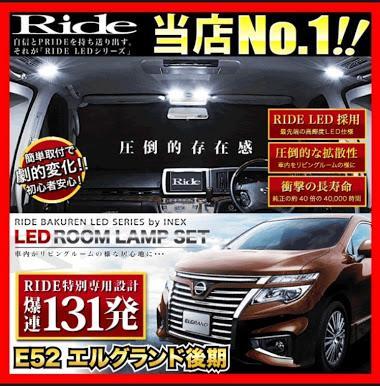 RIDE 専用設計 LED ルームランプ