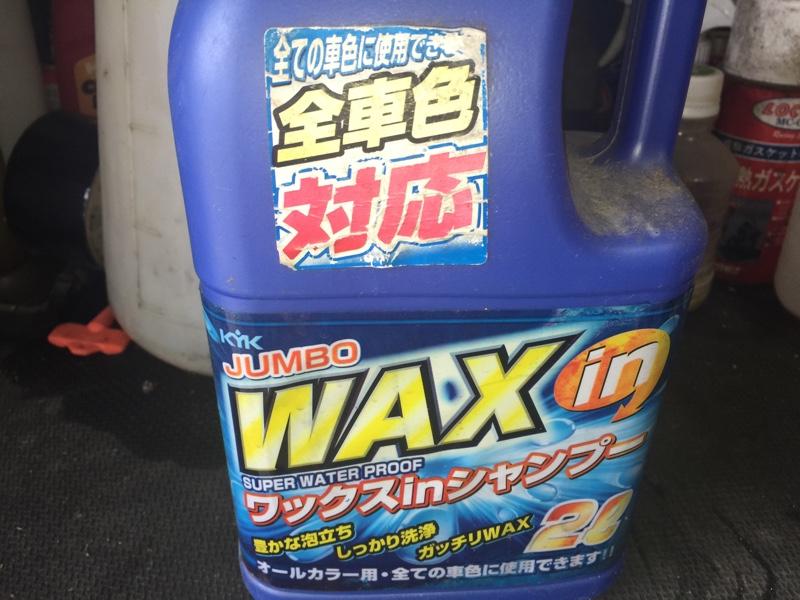 KYK / 古河薬品工業 ジャンボ WAX in シャンプー