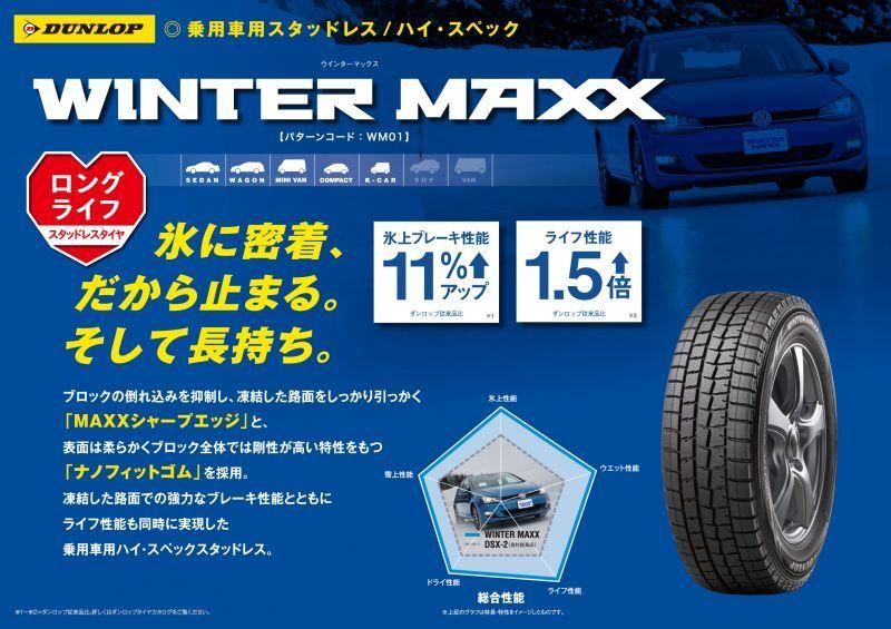 DUNLOP WINTER MAXX WINTER MAXX 01 215/60R16