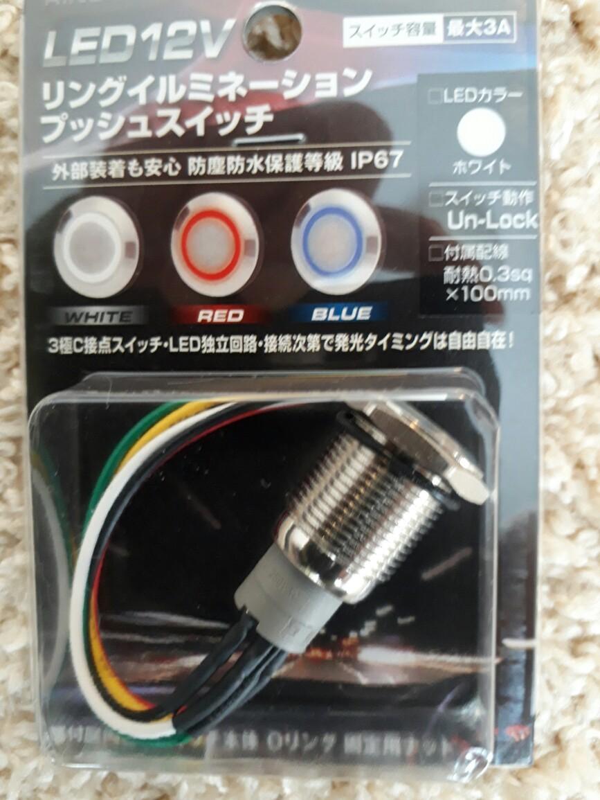 マウンテイル LEDリングイルミネーション アンロックタイプスイッチ 白 12V16φ 配線付