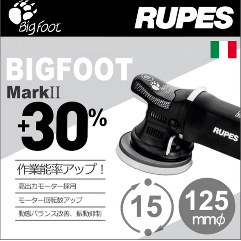 BIGFOOT RUPES markⅡ